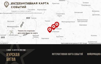 https://web-landia.ru/images/Kurskaya_bitva_interaktiv_karta.PNG
