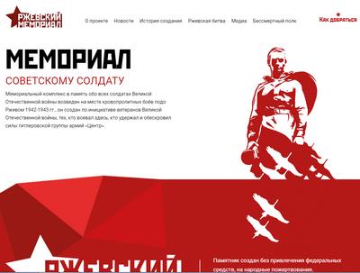 https://web-landia.ru/images/Rzhevsky_memorial.PNG