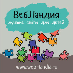 http://web-landia.ru/