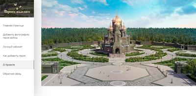 https://web-landia.ru/images/doroga-pamjati.PNG