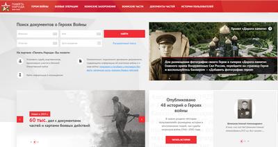 https://web-landia.ru/images/pamnar1941_45.PNG
