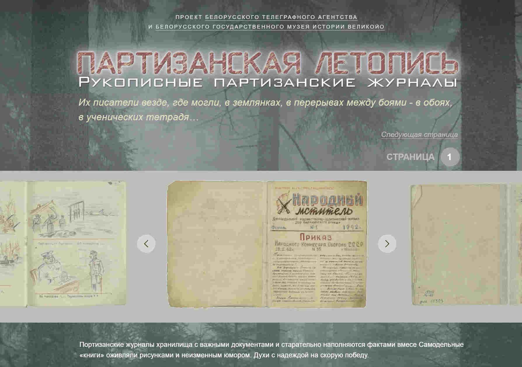 https://web-landia.ru/images/partizan_letopis.jpg