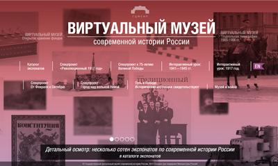 https://web-landia.ru/images/virt_muz_sovr_ist_Rossii.PNG